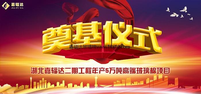 热烈庆祝湖北ewin棋牌娱乐ag电投,★ag娱乐登录二期工程项目正式开工!
